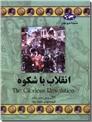 خرید کتاب انقلاب با شکوه از: www.ashja.com - کتابسرای اشجع