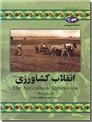 خرید کتاب انقلاب کشاورزی از: www.ashja.com - کتابسرای اشجع