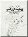 خرید کتاب با تردید و تغییر زیبا زندگی کنید از: www.ashja.com - کتابسرای اشجع