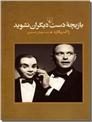 خرید کتاب بازیچه دست دیگران نشوید از: www.ashja.com - کتابسرای اشجع