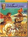 خرید کتاب به دنبال اسکندر از: www.ashja.com - کتابسرای اشجع