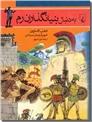 خرید کتاب به دنبال بنیانگذاران رم از: www.ashja.com - کتابسرای اشجع
