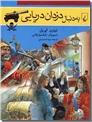 خرید کتاب به دنبال دزدان دریایی از: www.ashja.com - کتابسرای اشجع