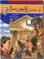 خرید کتاب به دنبال ژولیوس سزار از: www.ashja.com - کتابسرای اشجع