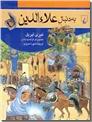 خرید کتاب به دنبال علاءالدین از: www.ashja.com - کتابسرای اشجع