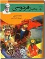 خرید کتاب به دنبال فردوسی از: www.ashja.com - کتابسرای اشجع