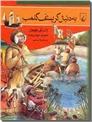خرید کتاب به دنبال کریستوف کلمب از: www.ashja.com - کتابسرای اشجع