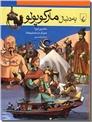 خرید کتاب به دنبال مارکوپولو از: www.ashja.com - کتابسرای اشجع
