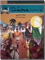 خرید کتاب به دنبال محمد ص از: www.ashja.com - کتابسرای اشجع