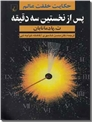 خرید کتاب پس از نخستین سه دقیقه از: www.ashja.com - کتابسرای اشجع