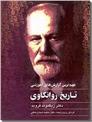 خرید کتاب تاریخ روانکاوی از: www.ashja.com - کتابسرای اشجع