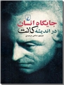 خرید کتاب جایگاه انسان در اندیشه کانت از: www.ashja.com - کتابسرای اشجع