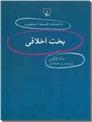خرید کتاب بخت اخلاقی از: www.ashja.com - کتابسرای اشجع
