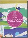 خرید کتاب هنر درمانی با تصاویر پنهان - ضد استرس و آلزایمر 2 از: www.ashja.com - کتابسرای اشجع