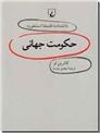 خرید کتاب حکومت جهانی از: www.ashja.com - کتابسرای اشجع