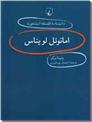 خرید کتاب امانوئل لویناس از: www.ashja.com - کتابسرای اشجع