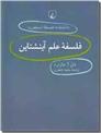 خرید کتاب فلسفه علم آینشتاین - اینشتین از: www.ashja.com - کتابسرای اشجع