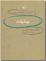 خرید کتاب پیشرفت از: www.ashja.com - کتابسرای اشجع