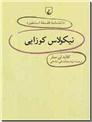 خرید کتاب نیکولاس کوزایی از: www.ashja.com - کتابسرای اشجع