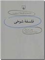 خرید کتاب فلسفه شوخی از: www.ashja.com - کتابسرای اشجع
