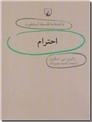 خرید کتاب احترام از: www.ashja.com - کتابسرای اشجع
