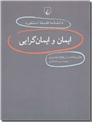خرید کتاب ایمان و ایمان گرایی از: www.ashja.com - کتابسرای اشجع