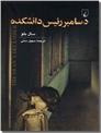 خرید کتاب دسامبر رئیس دانشکده از: www.ashja.com - کتابسرای اشجع