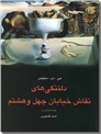 خرید کتاب دلتنگی های نقاش خیابان چهل و هشتم از: www.ashja.com - کتابسرای اشجع