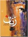 خرید کتاب روان شناسی زنان از: www.ashja.com - کتابسرای اشجع
