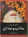 خرید کتاب عذاب وجدان از: www.ashja.com - کتابسرای اشجع