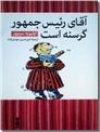 خرید کتاب آقای رئیس جمهور گرسنه است از: www.ashja.com - کتابسرای اشجع