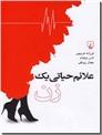 خرید کتاب علائم حیاتی یک زن از: www.ashja.com - کتابسرای اشجع