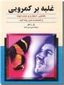 خرید کتاب غلبه بر کمرویی از: www.ashja.com - کتابسرای اشجع