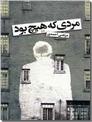 خرید کتاب مردی که هیچ بود از: www.ashja.com - کتابسرای اشجع