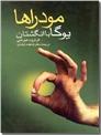 خرید کتاب مودراها - یوگا با انگشتان از: www.ashja.com - کتابسرای اشجع
