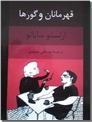 خرید کتاب قهرمانان و گورها ارنستو ساباتا از: www.ashja.com - کتابسرای اشجع