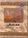 خرید کتاب هند باستان از: www.ashja.com - کتابسرای اشجع