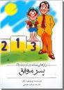 خرید کتاب رازهای ساده در تربیت یک پسر موفق از: www.ashja.com - کتابسرای اشجع