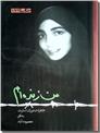 خرید کتاب من زنده ام از: www.ashja.com - کتابسرای اشجع