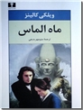 خرید کتاب ماه الماس از: www.ashja.com - کتابسرای اشجع