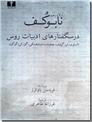 خرید کتاب درسگفتارهای ادبیات روس - نابوکف از: www.ashja.com - کتابسرای اشجع