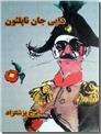خرید کتاب دایی جان ناپلئون از: www.ashja.com - کتابسرای اشجع