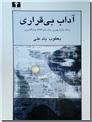 خرید کتاب آداب بی قراری از: www.ashja.com - کتابسرای اشجع