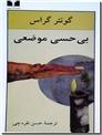 خرید کتاب بی حسی موضعی از: www.ashja.com - کتابسرای اشجع