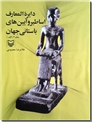 خرید کتاب دایره المعارف اساطیر و آیین های باستانی جهان 2 از: www.ashja.com - کتابسرای اشجع