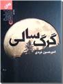 خرید کتاب گرگ سالی از: www.ashja.com - کتابسرای اشجع