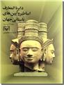 خرید کتاب دایره المعارف اساطیر و آیین های باستانی جهان 3 از: www.ashja.com - کتابسرای اشجع