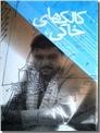 خرید کتاب کالک های خاکی - خاطرات سرلشکر محمدعلی جعفری از: www.ashja.com - کتابسرای اشجع