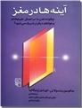 خرید کتاب آینه ها در مغز از: www.ashja.com - کتابسرای اشجع