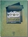 خرید کتاب مطالعات انتقادی از: www.ashja.com - کتابسرای اشجع